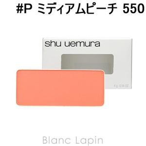 シュウウエムラ SHU UEMURA グローオン レフィル #P ミディアムピーチ 550 4g [373531]【メール便可】|blanc-lapin