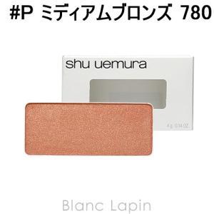 シュウウエムラ SHU UEMURA グローオン レフィル #P ミディアムブロンズ 780 4g [373647]【メール便可】|blanc-lapin