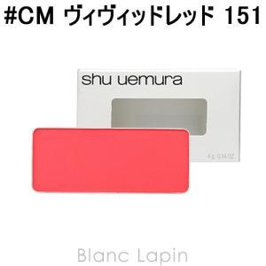 シュウウエムラ SHU UEMURA グローオン レフィル #CM ヴィヴィッドレッド 151 4g [645720]【メール便可】|blanc-lapin