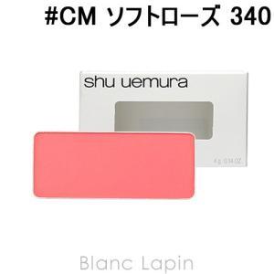 シュウウエムラ SHU UEMURA グローオン レフィル #CM ソフトローズ 340 4g [645751]【メール便可】|blanc-lapin