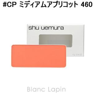 シュウウエムラ SHU UEMURA グローオン レフィル #CP ミディアムアプリコット 460 4g [645812]【メール便可】|blanc-lapin