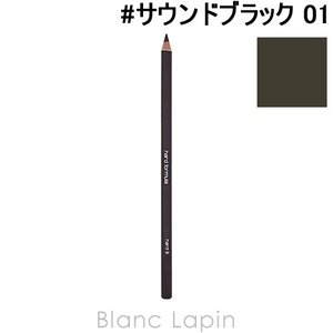 シュウウエムラ SHU UEMURA ハードフォーミュラ ハード9 #サウンドブラック 01 4g [013871]【メール便可】|blanc-lapin