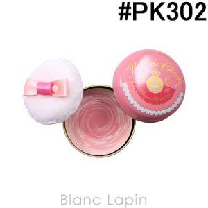 資生堂/マジョリカ マジョルカ MAJOLICA MAJORCA パフ・デ・チーク フラワーハーモニー #PK302 ストロベリーミックス 5.8g [679218]【メール便可】|blanc-lapin