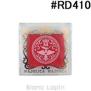 資生堂/マジョリカ マジョルカ MAJOLICA MAJORCA メルティージェム #RD410 同意 1.5g [063703]【メール便可】|blanc-lapin