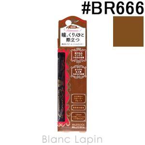 資生堂/マジョリカ マジョルカ MAJOLICA MAJORCA ラインマニア #BR666 ディファインブラウン 0.1g [063659]【メール便可】|blanc-lapin