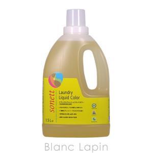ソネット SONETT ナチュラルウォッシュリキッド カラー 1500ml [564008] blanc-lapin