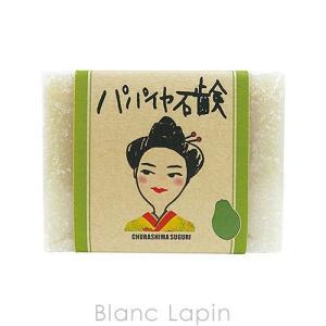 すぐりぃ SUGURI パパイヤ石けん 100g [770054]【メール便可】|blanc-lapin