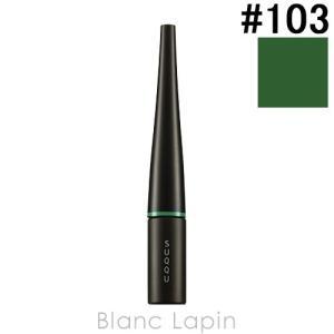 スック SUQQU カラーインクリクイドアイライナー #103 シックカーキ 3ml [696521]【メール便可】 blanc-lapin