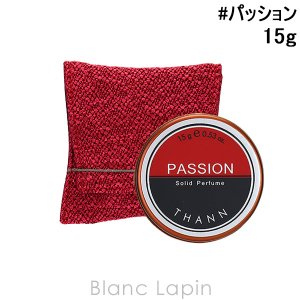 タン THANN ソリッドパフュームパッション 15g [014417]|blanc-lapin