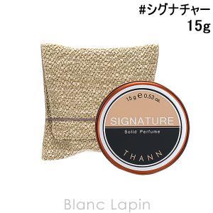 タン THANN ソリッドパフュームシグナチャー 15g [014424]|blanc-lapin