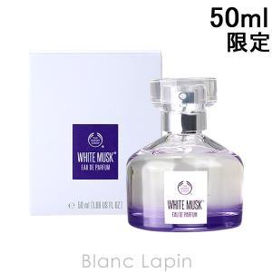 ザ・ボディショップ THE BODY SHOP ホワイトムスク EDP 50ml [359379]|blanc-lapin