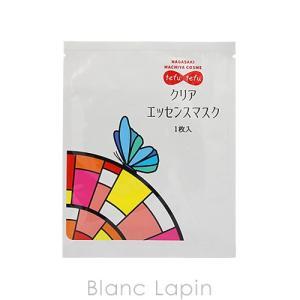 てふてふ Tefu tefu クリアエッセンスマスク 20mlx1 [842583]【メール便可】|blanc-lapin