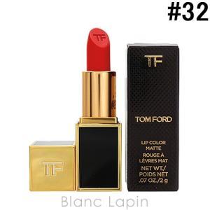 トムフォード TOM FORD ボーイズ&ガールズ リップカラーマット #32 ジャガー 2g [084291]【メール便可】|blanc-lapin