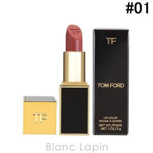 トムフォード TOM FORD リップカラー #01A インセンシャブル 3g [106641]【メール便可】【hawks202110】|blanc-lapin