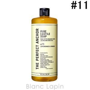ザ・パーフェクトアンカー THE PERFECT ANCHOR ピュアカスチールソープ レモングラス&オレンジ #11 / 944ml [000711]|blanc-lapin