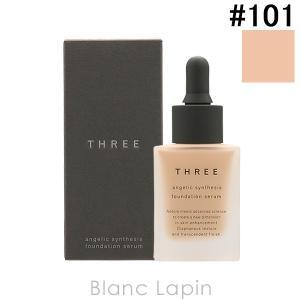 スリー THREE アンジェリックシンセシスファンデーションセラム #101 30ml [594025]|blanc-lapin