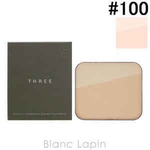 スリー THREE プリスティーンコンプレクションパウダーファンデーション リフィル #100 12g [594568]【メール便可】|blanc-lapin