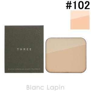 スリー THREE プリスティーンコンプレクションパウダーファンデーション リフィル #102 12g [594582]【メール便可】|blanc-lapin