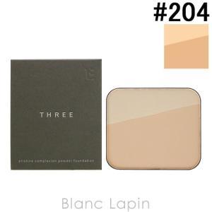 スリー THREE プリスティーンコンプレクションパウダーファンデーション リフィル #204 12g [594612]【メール便可】|blanc-lapin