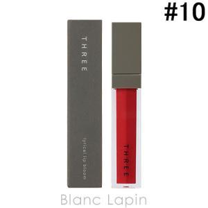 スリー THREE リリカルリップブルーム #10 WILD THING 6g [594421]【メール便可】|blanc-lapin
