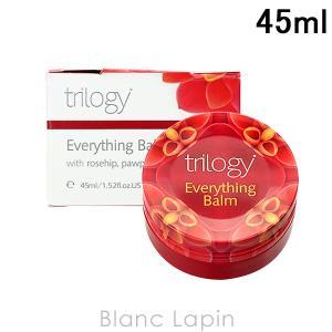 トリロジー trilogy エブリシングバーム 45ml [760731/763480]|blanc-lapin