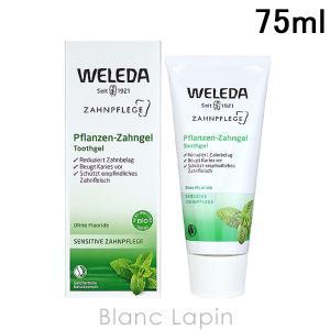 【箱・外装不良】ヴェレダ WELEDA 歯磨き ハーブ 75ml [098045]|blanc-lapin