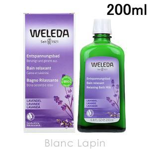 ヴェレダ WELEDA ラベンダーバスミルク 200ml [099370]|blanc-lapin