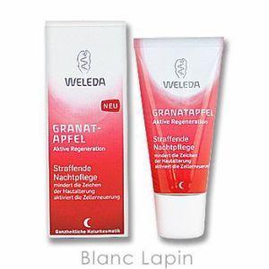 ヴェレダ WELEDA ザクロナイトクリーム 30ml [091015/136146]|blanc-lapin