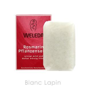 ヴェレダ WELEDA ローズマリーソープ 100g [098823] blanc-lapin