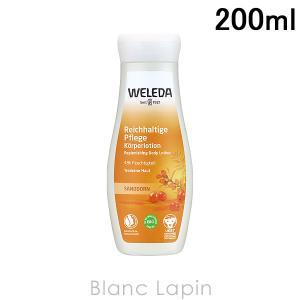 ヴェレダ WELEDA ヒッポファンボディローション 200ml [088589]|blanc-lapin