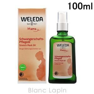 ヴェレダ WELEDA マザーズボディオイル ポンプタイプ 100ml [226937/500777/156724]|blanc-lapin