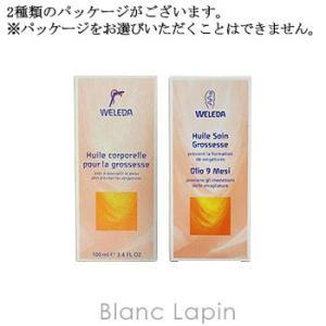 ヴェレダ WELEDA マザーズボディオイル 100ml [095112/123443]|blanc-lapin|02