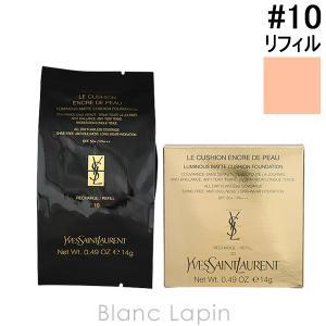 イヴサンローラン Y.S.L アンクルドポールクッションN レフィル #10 14g [738743]|blanc-lapin