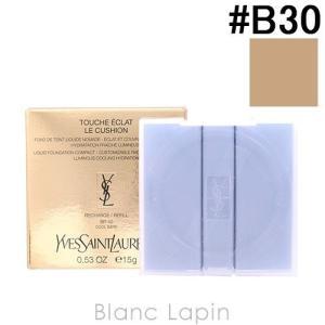 【箱・外装不良】イヴサンローラン YVES SAINT LAURENT ラディアントタッチルクッション レフィル #B30 15g [634450]|blanc-lapin