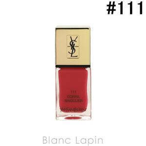 イヴサンローラン YVES SAINT LAURENT ララッククチュール #111 コライユ サンギュリエ 10ml [345409]【メール便可】|blanc-lapin