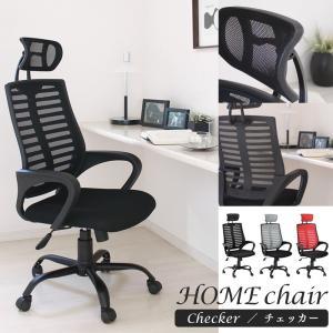 オフィスチェア メッシュ パソコンチェア ワークチェア デスクチェア PC ハイバック 学習 チェア 椅子 イス 書斎 肘掛け付き チェアー おしゃれの写真