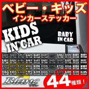 BABY in CAR KIDSin CAR ブランオリジナルステッカーです。 愛車のリア部分へ貼る...