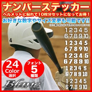ヘルメット 番号 数字 ナンバー ステッカー シール 野球 ベースボール ソフトボール アイスホッケ...