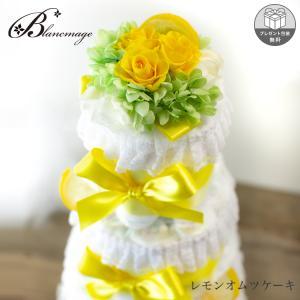 おむつケーキ レモン オムツケーキ 3段  フルーツ フラワー ミニブーケ 出産祝い 赤ちゃん 出産 プレゼント お祝い 男の子 女の子|blancmage
