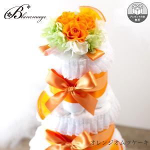 おむつケーキ オレンジ オムツケーキ 3段  フルーツ フラワー ミニブーケ 出産祝い 赤ちゃん 出産 プレゼント お祝い 男の子 女の子|blancmage