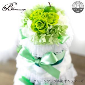 おむつケーキ グリーンアップル オムツケーキ 3段  フルーツ フラワー ミニブーケ 出産祝い りんご 出産 プレゼント お祝い 男の子 女の子|blancmage