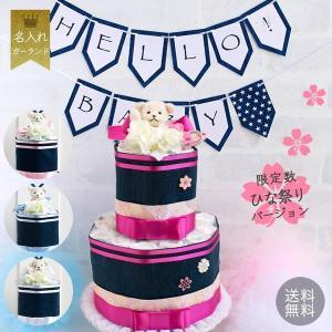おむつケーキは出産祝いにおしゃれなママへの定番です。  ポップで元気なイメージを表すデニム素材に上質...
