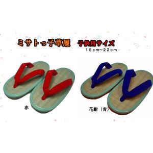 送料無料 草履 ぞうり ケンコー ミサトっ子 小サイズ 15cm〜22cm 子ども用
