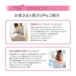 妊娠期の悩めるお肌トラブルそっと寄り添うマッサージクリーム。お肌に弾力を与えます【BTデリマザーナチュラルクリーム】|blancystore|11