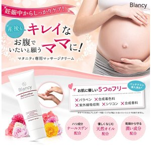 妊娠期の悩めるお肌トラブルそっと寄り添うマッサージクリーム。お肌に弾力を与えます【BTデリマザーナチュラルクリーム】|blancystore|04