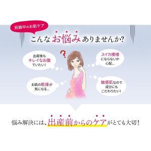妊娠期の悩めるお肌トラブルそっと寄り添うマッサージクリーム。お肌に弾力を与えます【BTデリマザーナチュラルクリーム】|blancystore|06