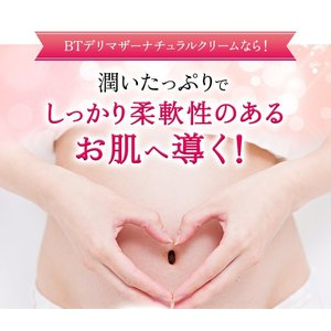 妊娠期の悩めるお肌トラブルそっと寄り添うマッサージクリーム。お肌に弾力を与えます【BTデリマザーナチュラルクリーム】|blancystore|07
