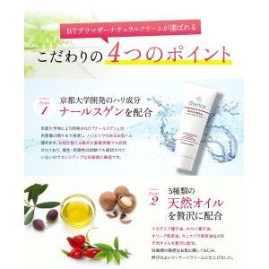 妊娠期の悩めるお肌トラブルそっと寄り添うマッサージクリーム。お肌に弾力を与えます【BTデリマザーナチュラルクリーム】|blancystore|08