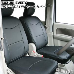 DA17V DA17W レザーシートカバー エブリイバン エブリイワゴン【H27.2〜】 フロント/...