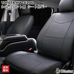 5パターン! ハイエース シートカバー スーパーGL S-GL専用 フロント用 レジアスエース 20...